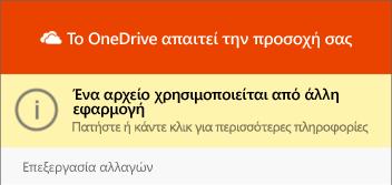 """Παράθυρο διαλόγου """"αρχείο σε χρήση"""" του OneDrive"""