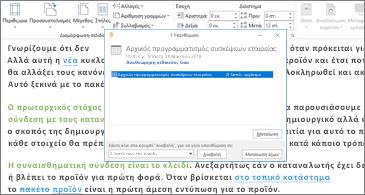 Έγγραφο του Word με ένα παράθυρο διαλόγου υπενθύμισης από πάνω του