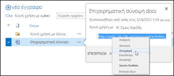 Μια διεύθυνση URL εγγράφου του SharePoint στην επεξήγηση εγγράφου