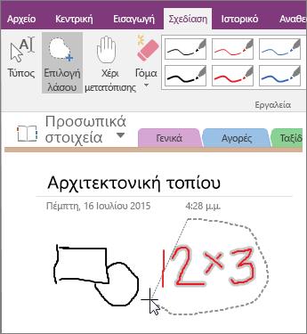 Στιγμιότυπο οθόνης του τρόπου χρήσης του κουμπιού επιλογής λάσου στο OneNote 2016.