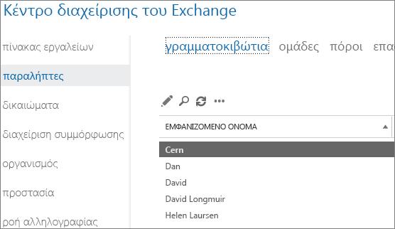 Βρείτε γραμματοκιβώτια στο Κέντρο διαχείρισης του Exchange για τη διόρθωση του DSN 5.7.134