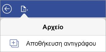 """Επιλογή """"Αποθήκευση αντιγράφου"""" ενός αρχείου στο Πρόγραμμα προβολής του Visio για iPad"""