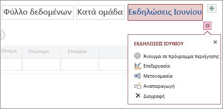 Επεξεργασία ιδιοτήτων φύλλου δεδομένων για μια εφαρμογή