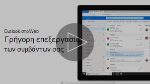 """Εικόνα μικρογραφίας του βίντεο """"Επεξεργασία συμβάντος"""""""