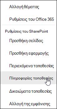 Σύνδεση πληροφοριών τοποθεσίας του SharePoint
