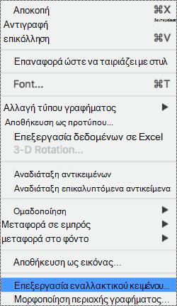 Μενού περιβάλλοντος για γραφήματα με επιλεγμένο το στοιχείο εναλλακτικό κείμενο.