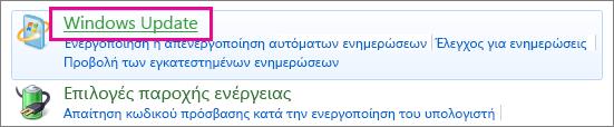 Η σύνδεση Windows Update στον Πίνακα Ελέγχου