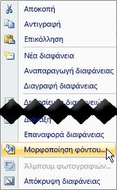 Κάντε δεξί κλικ σε μια μικρογραφία διαφάνειας για να προσθέσετε μια εικόνα φόντου στη διαφάνεια