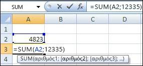 Χρήση της συνάρτησης SUM για προσθήκη κελιού και τιμής