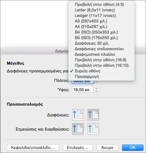 """Πλαίσιο """"Διαμόρφωση σελίδας"""" με επιλογές μεγέθους διαφάνειας"""