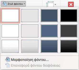 Το μενού στυλ φόντου του PowerPoint για Mac