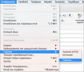 Μενού του Outlook 2016 για Mac Επεξεργασία > Γλώσσα