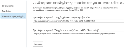 Γενικές οδηγίες βίντεο Office 365