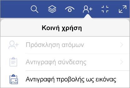 Επιλογές κοινής χρήσης στο Πρόγραμμα προβολής του Visio για iPad