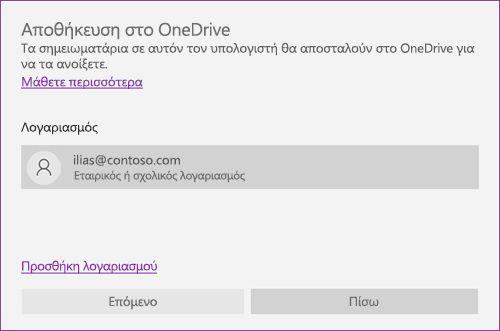 """Στιγμιότυπο οθόνης της ειδοποίησης """"Αποθήκευση στο OneDrive"""" στο OneNote"""