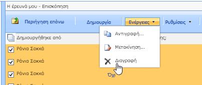 Από το κουμπί Ενέργειες, κάντε κλικ στην επιλογή Διαγραφή για να διαγράψετε επιλεγμένα δεδομένα