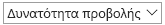 Σελίδα wiki επιλογής δικαιωμάτων για τους χρήστες του Sharepoint Online