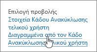 """Κάδος ανακύκλωσης του SharePoint 2013 με επισήμανση στο στοιχείο """"Διαγραφή από το χρήστη"""""""