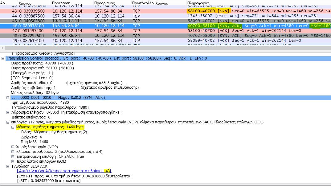 Ανίχνευση φιλτραρισμένη στο Wireshark μέσω tcp.options.mss για μέγιστο μέγεθος τμήματος (MSS).