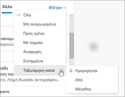 Φιλτράρισμα ηλεκτρονικού ταχυδρομείου στο Outlook στο web