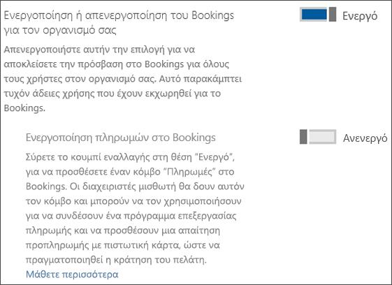 Καταγραφή οθόνης: που εμφανίζει το στοιχείο ελέγχου διαχείρισης κρατήσεις από τη σελίδα υπηρεσίες και πρόσθετα