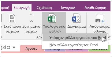"""Στιγμιότυπο οθόνης του κουμπιού """"Εισαγωγή υπολογιστικού φύλλου"""" στο OneNote 2016."""