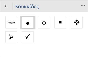 """Στιγμιότυπο οθόνης του μενού """"Κουκκίδες"""" για την επιλογή του στυλ κουκκίδας στο Word Mobile."""