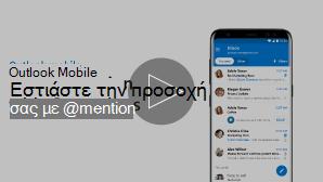 Μικρογραφία για την προσοχή εστίασης με @mentions βίντεο-κάντε κλικ για αναπαραγωγή