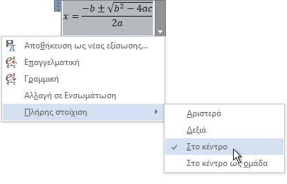 Στοιχείο ελέγχου περιεχομένου εξίσωσης