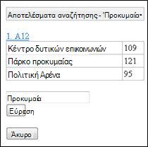 Αποτελέσματα αναζήτησης στο πρόγραμμα προβολής Excel Mobile