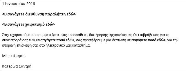 Δείγμα επιστολής στο Word για να bel χρησιμοποιούνται για συγχώνευση αλληλογραφίας.