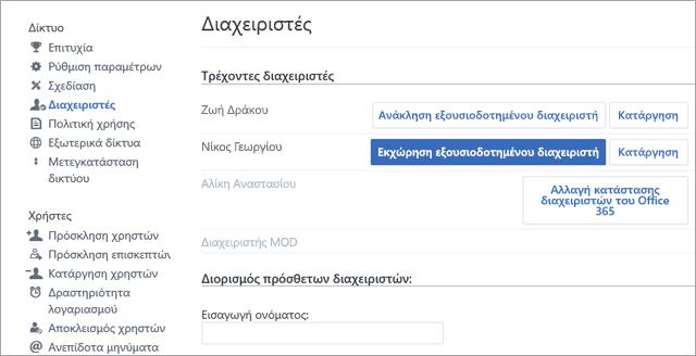 Στιγμιότυπο οθόνης που εμφανίζει τη λίστα των διαχειριστών