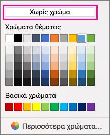Επιλογές σκίασης χρωμάτων με επισημασμένο το χωρίς χρώμα.