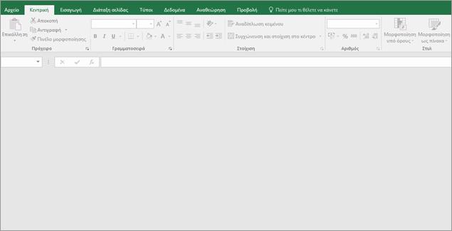 Κενό παράθυρο του Excel με τα κουμπιά που είναι διαθέσιμες. Δεν υπάρχει ανοιχτά βιβλία εργασίας.
