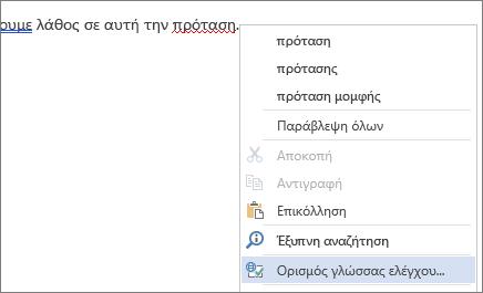"""Επιλογή """"Ορισμός γλώσσας γλωσσικού ελέγχου"""" του μενού δεξιού κλικ λέξης με ορθογραφικό λάθος"""