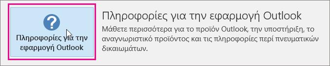 """Επιλέξτε το πλαίσιο """"Πληροφορίες για το Outlook""""."""