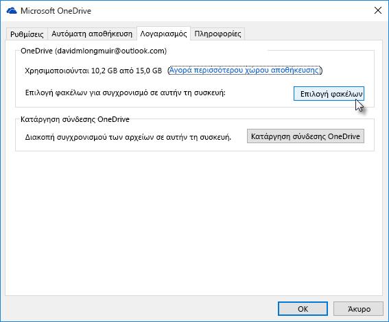Επιλογή φακέλων για τον επιλεκτικό συγχρονισμό στο OneDrive