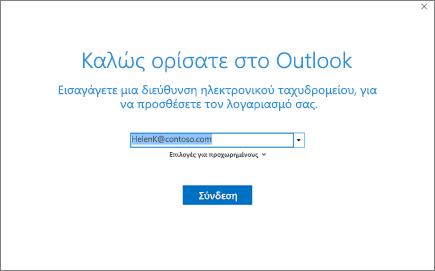 Καλώς ορίσατε στο Outlook