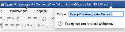 Κάνοντας κλικ στον τίτλο του εγγράφου, μπορείτε να μετονομάσετε το αρχείο ή να δείτε το ιστορικό εκδόσεων