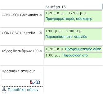 Ημερολόγιο ομάδας