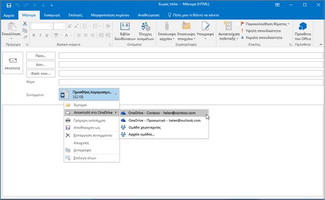Οι επιλογές αποστολής στο OneDrive περιλαμβάνουν τις βιβλιοθήκες του OneDrive και των εγγράφων ομάδας