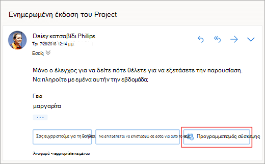 Στιγμιότυπο οθόνης της προτεινόμενης απάντησης για τον προγραμματισμό μιας σύσκεψης