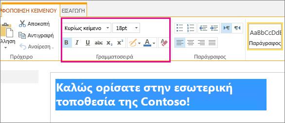 Χρήση των στοιχείων ελέγχου γραμματοσειράς στο επάνω μέρος της σελίδας σας για τη μορφοποίηση του μηνύματος υποδοχής σας