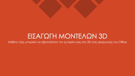 Στιγμιότυπο οθόνης διαφάνειας τίτλου προτύπου 3D του PowerPoint