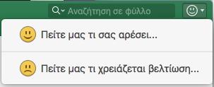 στιγμιότυπο οθόνης που δείχνει το κουμπί σχολίων στο Excel