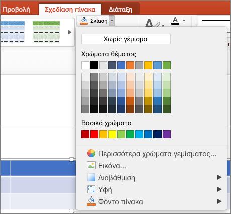 """Στιγμιότυπο οθόνης εμφανίζει την καρτέλα """"Σχεδίαση πίνακα"""" το αναπτυσσόμενο βέλος σκίαση είναι επιλεγμένο το στοιχείο για να εμφανίσετε τις διαθέσιμες επιλογές, συμπεριλαμβανομένων των χωρίς γέμισμα, χρώματα θέματος, βασικά χρώματα, περισσότερα χρώματα γεμίσματος, εικόνα, διαβάθμιση, υφή και φόντο πίνακα."""