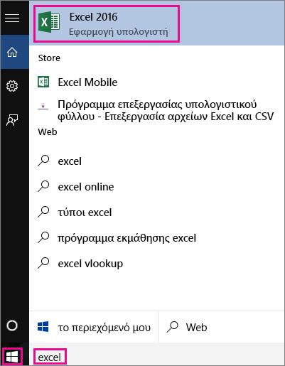 Ξεκινήστε μια αναζήτηση στα Windows 10 για εφαρμογές ή στο Web