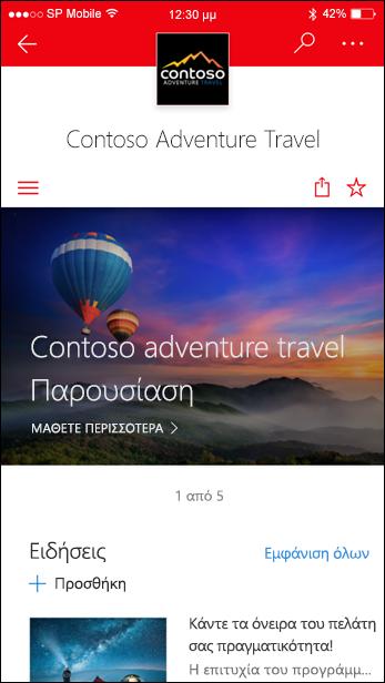 Τοποθεσία επικοινωνίας του SharePoint σε μια κινητή συσκευή