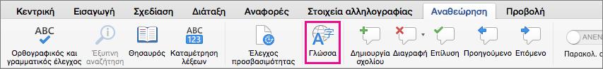 """Στην καρτέλα """"Αναθεώρηση"""", κάντε κλικ στην επιλογή γλώσσα που θέλετε να ορίσετε τη γλώσσα του επιλεγμένου κειμένου."""