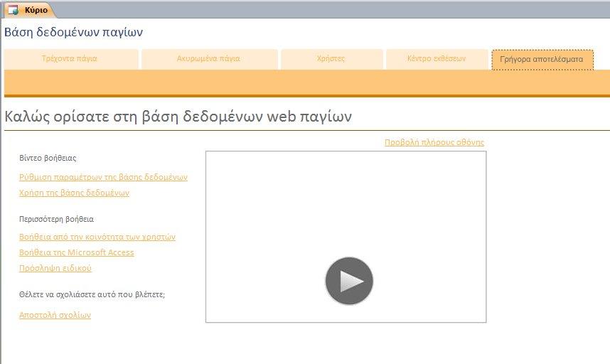 Βάση δεδομένων Web παγίων